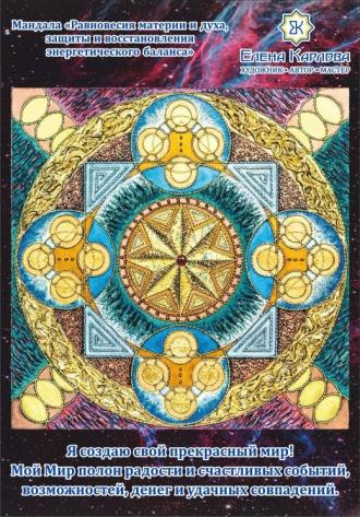 """Магнит """"Равновесия материи и духа, защиты и восстановления энергетического баланса"""""""